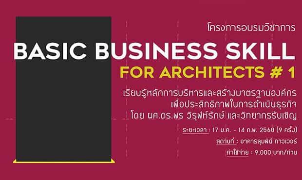 อบรม พื้นฐานการบริหารธุรกิจสำหรับวิชาชีพสถาปัตยกรรม รุ่น