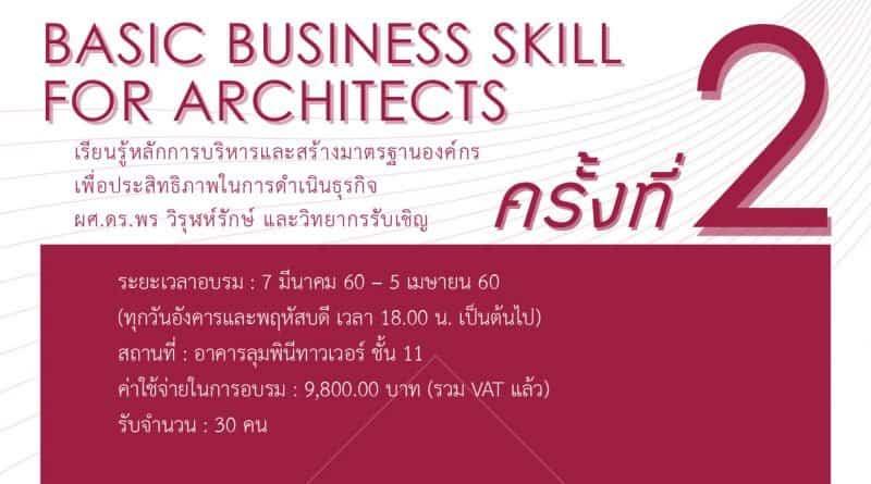 พื้นฐานการบริหารธุรกิจสำหรับวิชาชีพสถาปัตยกรรม รุ่น 2