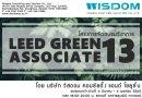 โครงการจัดอบรมวิชาการ Leadership in Energy and Environmental Design : LEED Green Associate ครั้งที่ 13