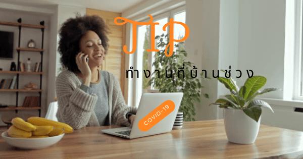 Tips ทำงานที่บ้าน COVID-19